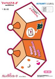 バレンタインカード7