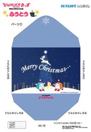 ふうとう クリスマス