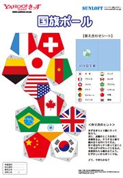 国旗(こっき)ボール
