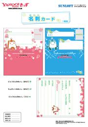 名刺カード