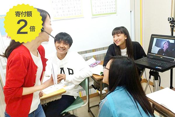 【寄付2倍】日本語教育が必要な海外ルーツを持つ子どもたちに、オンライン授業を