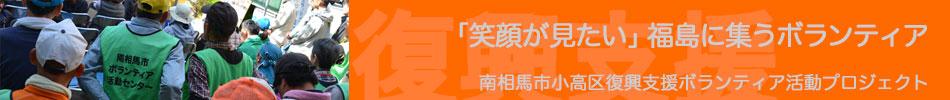 「笑顔が見たい」福島に集うボランティア