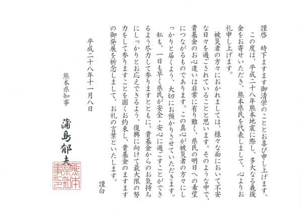 【画像】熊本県からお礼状