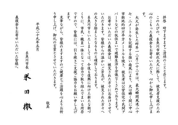 【画像】糸魚川市からお礼状