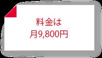 料金は月9,800円