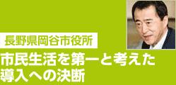 長野県岡谷市役所/市民生活を第一と考えた導入への決断