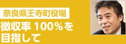 奈良県王寺町役場/徴収率100%を目指して