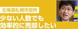 北海道札幌市役所/少ない人数でも効率的に売却したい