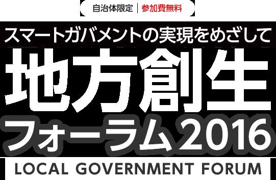 自治体限定|参加費無料 明日のために 今、ここでできること 地方創生フォーラム2016