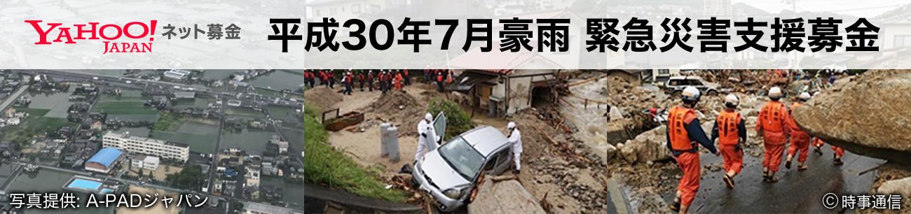 平成30年7月豪雨 緊急災害支援募金
