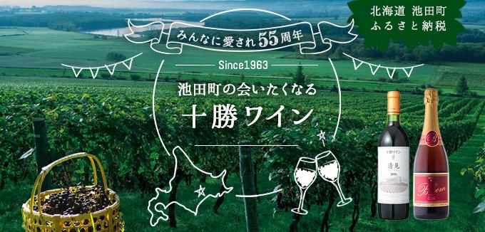 池田町の会いたくなる十勝ワイン 提供:エールマケット