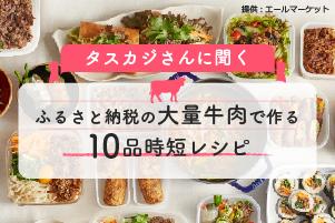 タスカジさんに聞く ふるさと納税の大量牛肉で作る10品時短レシピ 提供:エールマケット