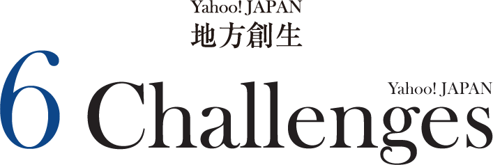 Yahoo! JAPAN 地方創生 6Challenges