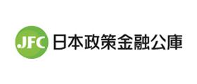 日本政策金融工事