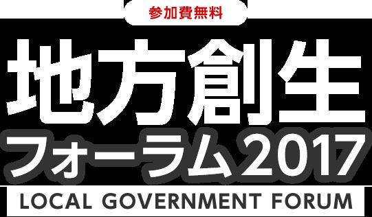 参加費無料 地方創生フォーラム2017