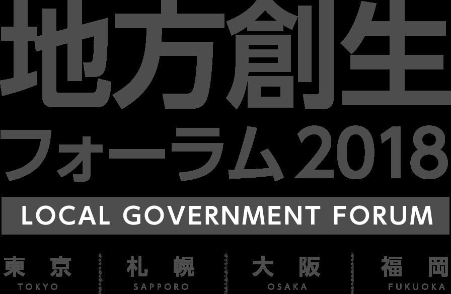 地方創生フォーラム2018