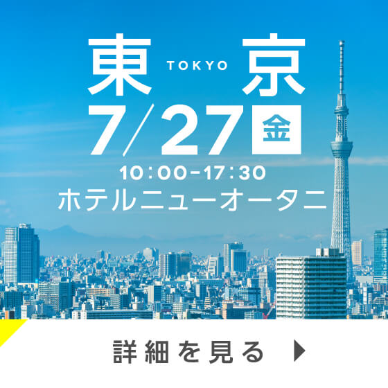 7/27(金)開催東京会場