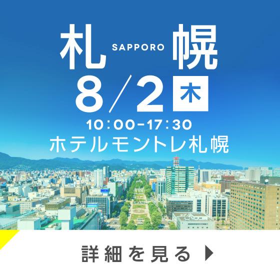 8/2(金)開催札幌会場