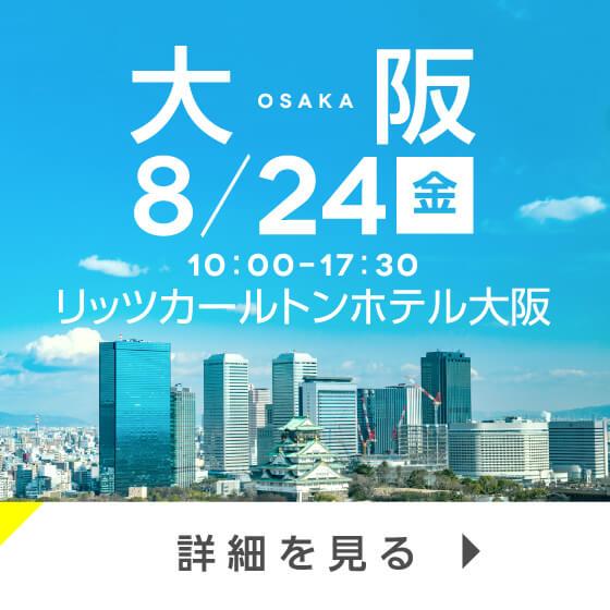 8/24(金)開催大阪会場