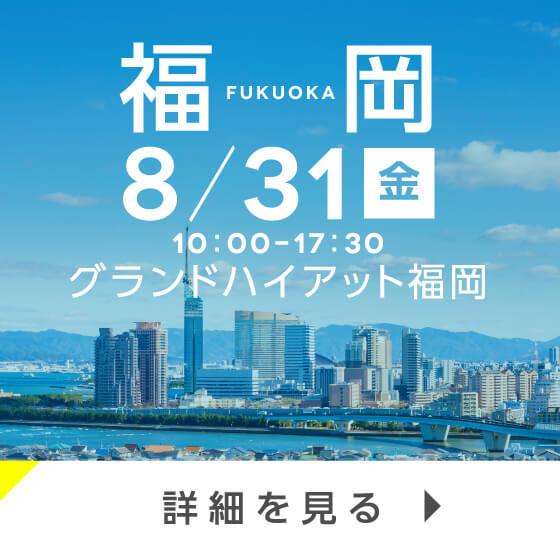8/31(金)開催福岡会場
