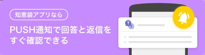 Yahoo!知恵袋 iPhoneアプリ & Androidアプリ