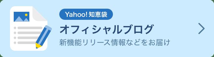知恵袋オフィシャルブログ