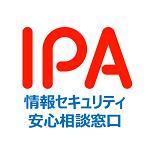 IPAセキュリティ安心相談窓口の画像