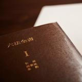 書証とは証拠書類と同義の用語でしょうか?