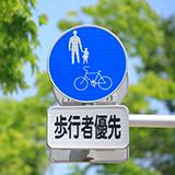4車線のバイパス的存在のどの車も70㎞/h以上で走る道路で 横断歩道に歩行者が渡ろうとしていますが 停車できますか?追突事故やクラクションを恐れますか?