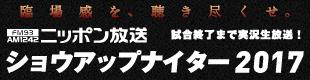 ニッポン放送 ショウアップナイターのロゴ