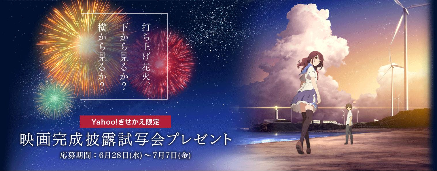 映画「打ち上げ花火、下から見るか?横から見るか?」完成披露試写会プレゼントキャンペーン