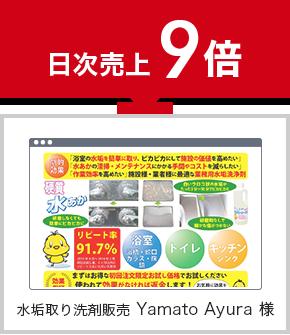 日次売上9倍 水垢取り洗剤販売 Yamato Ayura 様