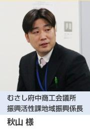 むさし府中商工会議所 振興活性課地域振興係長 秋山様