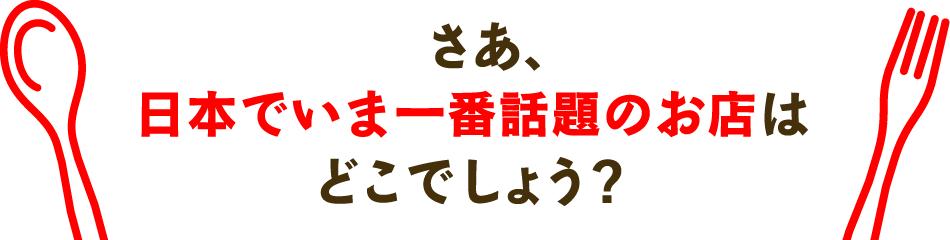 さあ、日本で、いま一番話題のお店はどこでしょう?