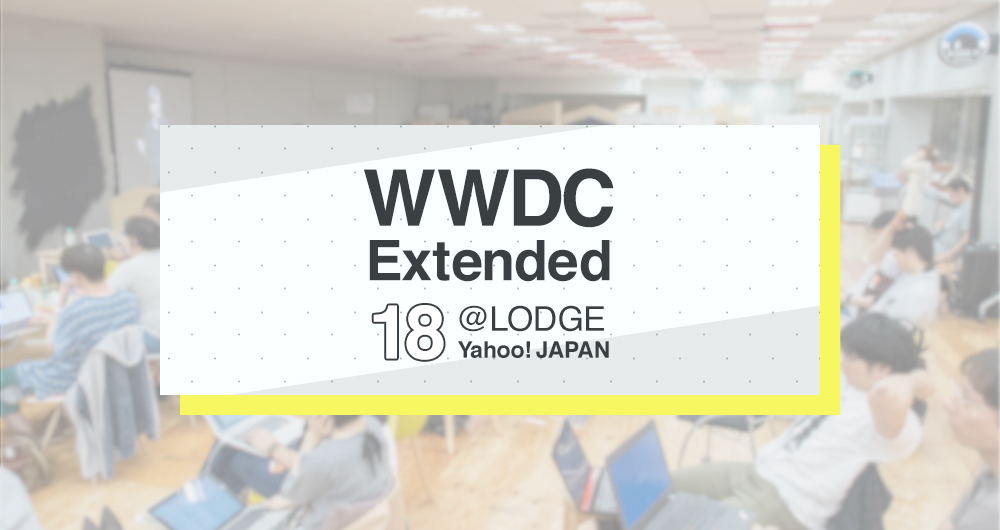 WWDC 2018 パブリックビューイング