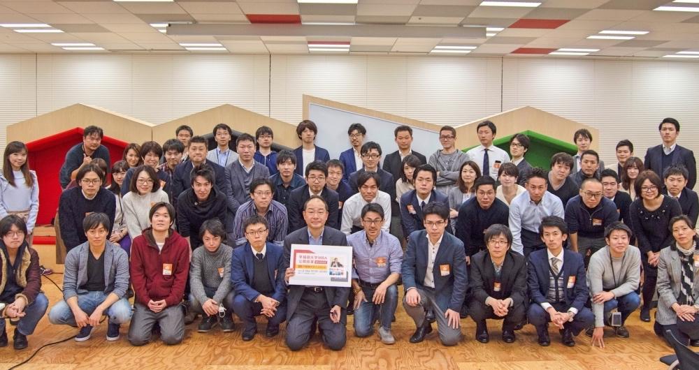 早稲田大学ビジネススクール「ITの経営的活用講座」