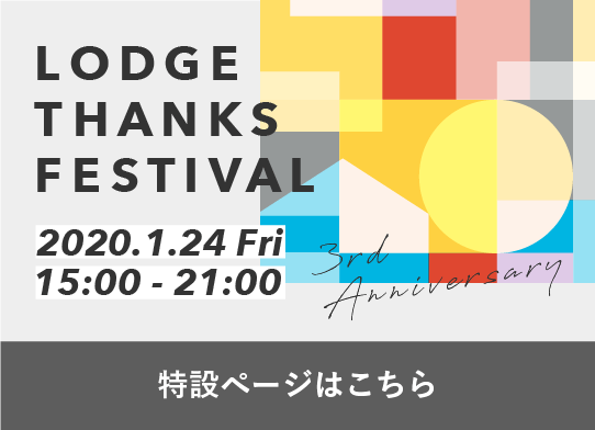 LODGE THANKS FESTIVAL 2020.1.24 15:00-21:00