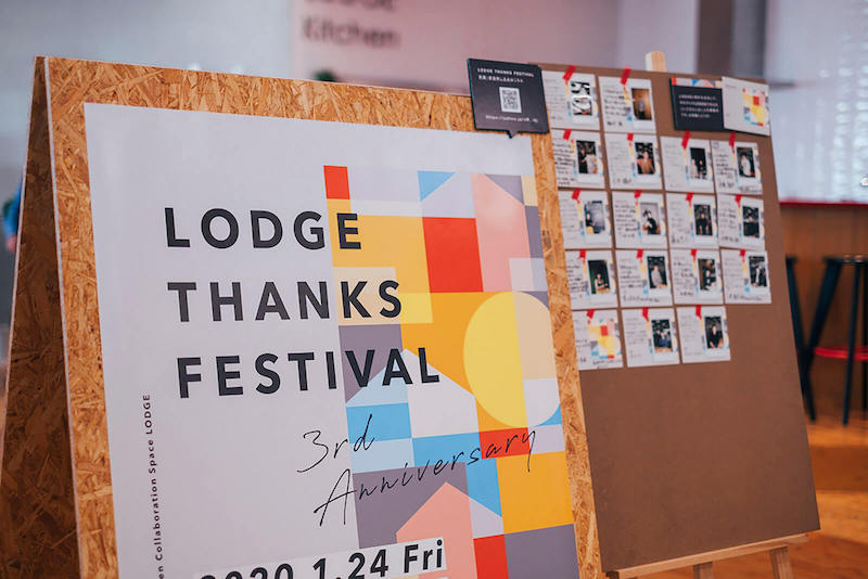 LODGE 3周年記念イベント開催1