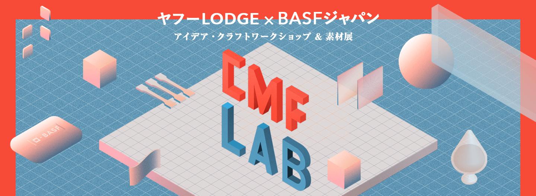 CMF LAB