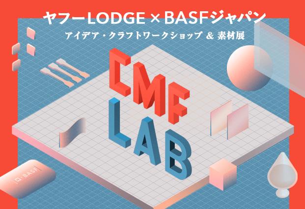 CMF LAB_タイトルロゴ