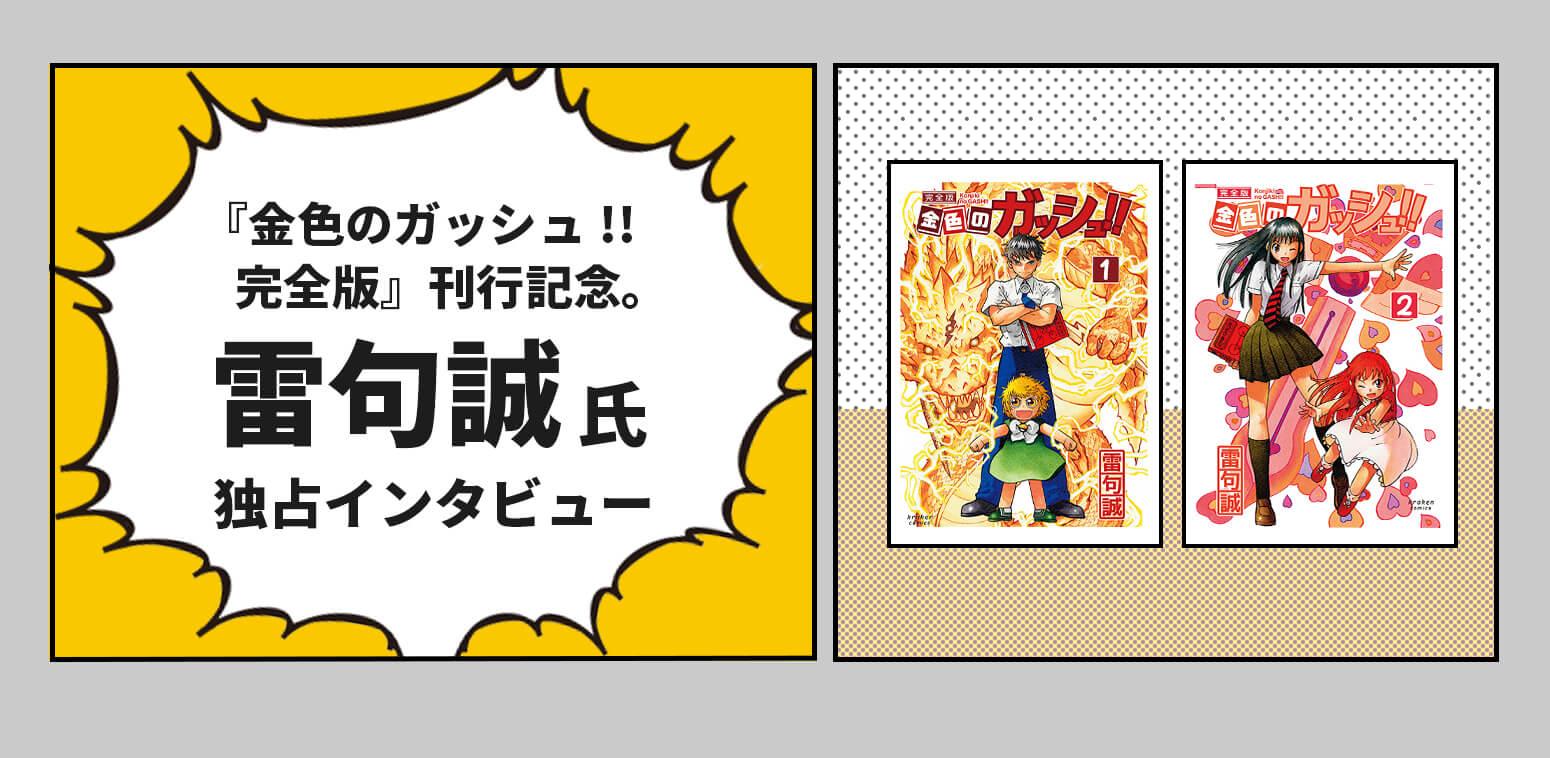 『金色のガッシュ!! 完全版』刊行記念。雷句誠氏 独占インタビュー