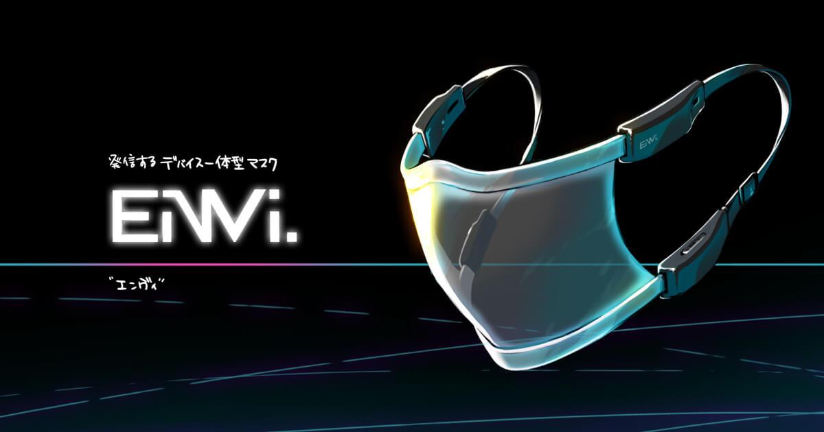 発信するデバイス一体型マスク「ENVi」