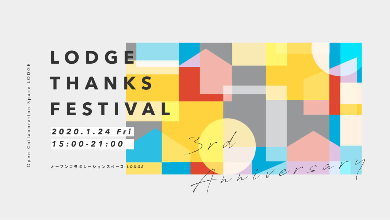LODGE 3周年記念イベント開催