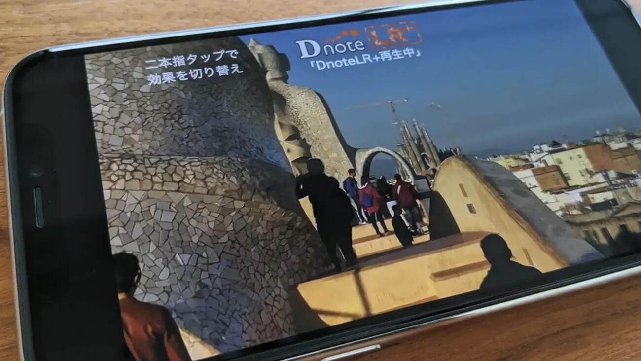 スマホで、イヤホンなしで3D音響が体験できる! 「DnoteLR⁺」をご紹介