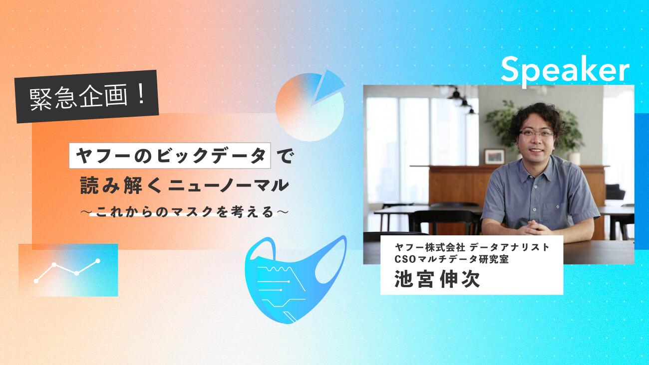 【緊急企画!】11/6開催 ヤフーのビッグデータで読み解くニューノーマル 〜これからのマスクを考える〜