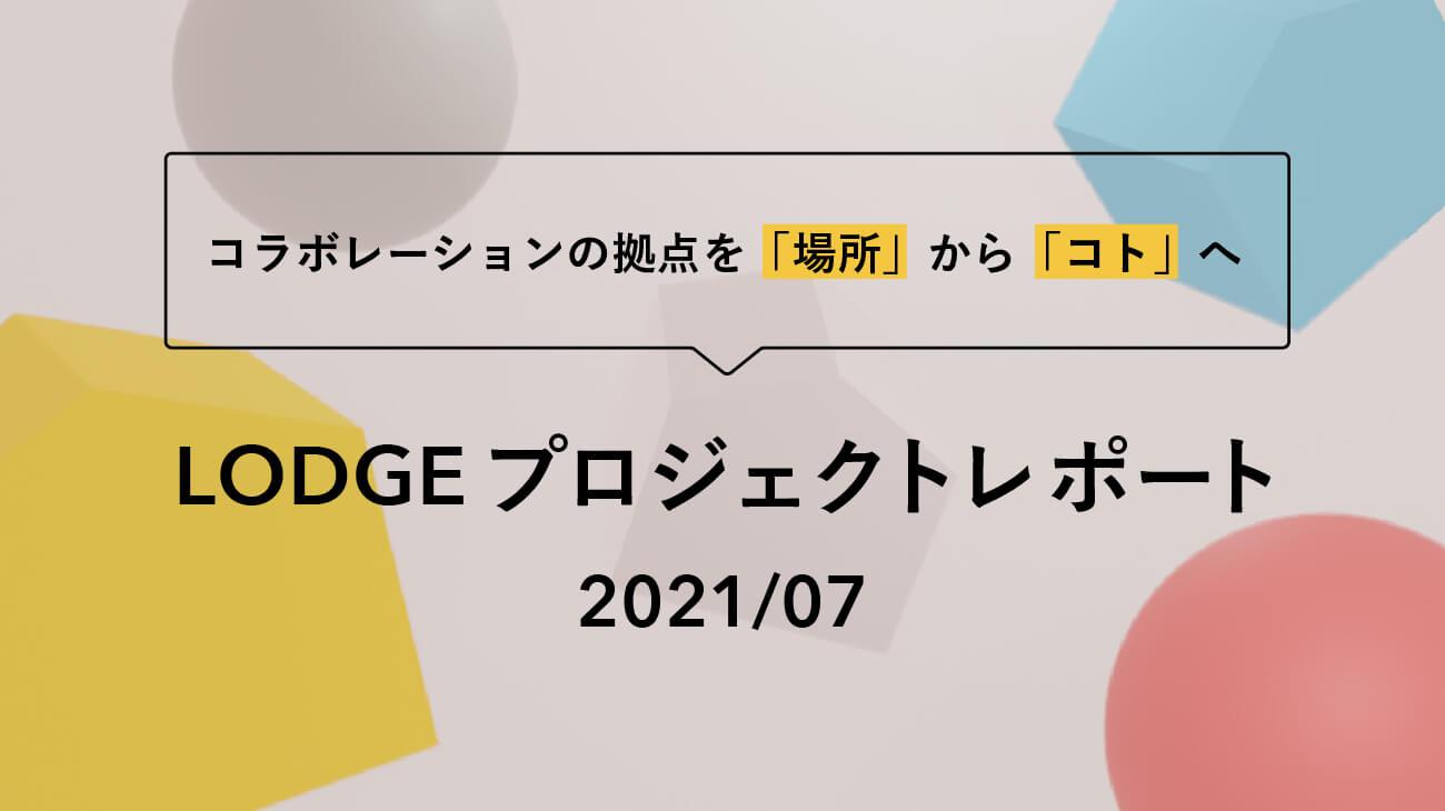 コラボレーションの拠点を「場所」から「コト」へ  LODGE プロジェクトレポート 2021/07