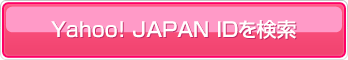 Yahoo! JAPAN ID検索