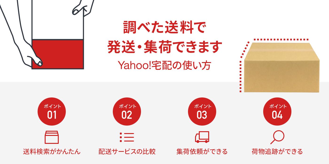 Yahoo!宅配