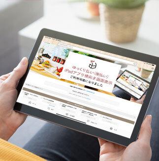 iPadアプリ横向き画面表示が可能に