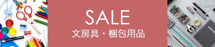 文房具・梱包用品SALE